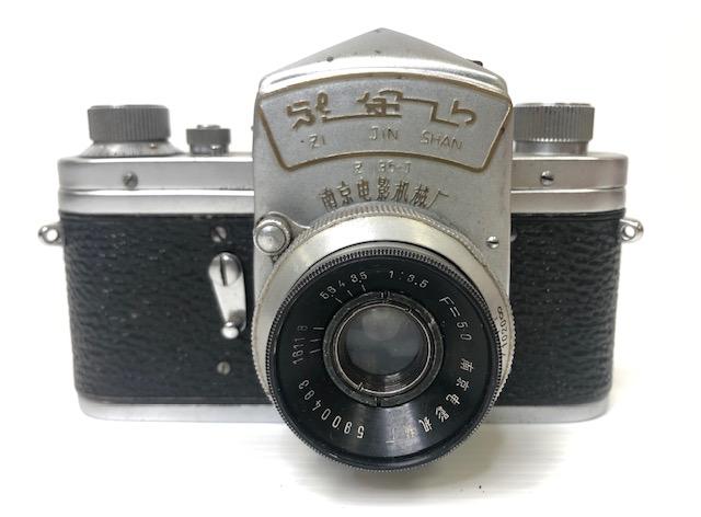 Rare Zi Ji Shan Caméra 35 Mm 1959 Copie Chinoise De L'Exacta, Zenit,Fed